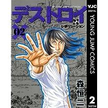 デストロイ アンド レボリューション 2 (ヤングジャンプコミックスDIGITAL)