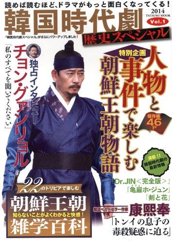 韓国時代劇歴史スペシャル Vol.1 (タツミムック)