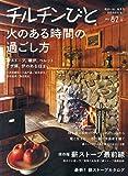 チルチンびと 2015年 01月号 [雑誌] 画像