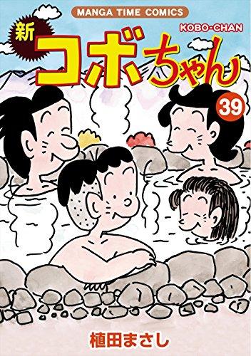 新コボちゃん(39) (まんがタイムコミックス)