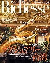 Richesse no.9 (FG MOOK)