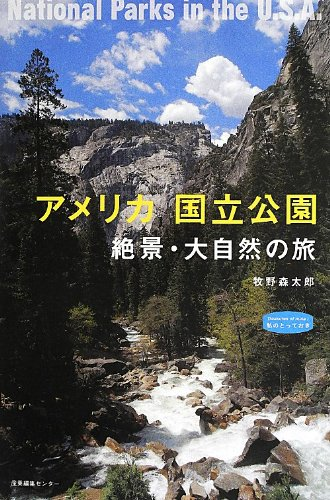 アメリカ 国立公園 絶景・大自然の旅 (私のとっておき)の詳細を見る