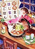 奈良まちはじまり朝ごはん 2 (スターツ出版文庫)