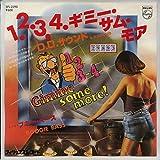 1〜2〜3〜4ギミー・サム・モア [EPレコード 7inch]
