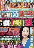 週刊大衆 2019年 8/19・26 合併号 [雑誌]