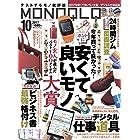 MONOQLO(モノクロ) 2017年 10 月号 [雑誌]