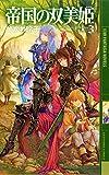帝国の双美姫 3 (幻狼ファンタジアノベルス)