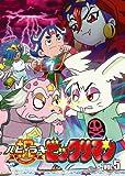 祝(ハピ☆ラキ)!ビックリマン VOL.5[DVD]