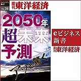 あっと驚く2050年・超未来予測 (週刊東洋経済eビジネス新書No.26)
