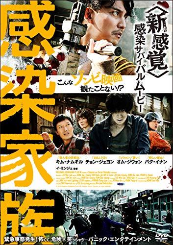 【Amazon.co.jp限定】感染家族 (非売品プレス付) [DVD]