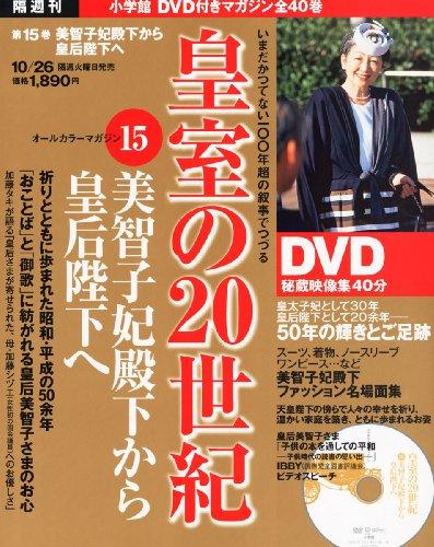 DVDマガジン 皇室の20世紀~美智子妃殿下から皇后陛下へ~