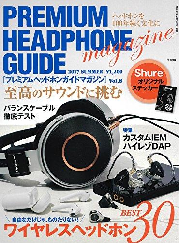 プレミアムヘッドホンガイドマガジンVol.8 (隔月刊『AV REVIEW』別冊)