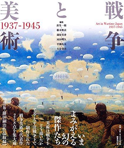 改訂版 戦争と美術 1937-1945の詳細を見る