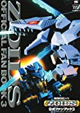 機獣新世紀ゾイド公式ファンブック (3) (ワンダーライフスペシャル)