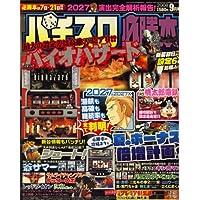 パチスロ必勝本 2008年 09月号 [雑誌]