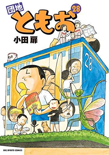 団地ともお(28) (ビッグコミックス)