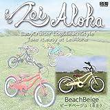 LeiAloha ~ レイアロハ ~ 16インチ BE  + 今なら自転車カバープレゼント! 【オリジナルブランド限定モデル】
