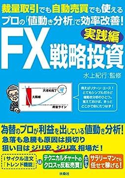 FX戦略投資 実践編の書影