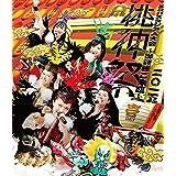 ももいろクローバーZ 桃神祭2015 エコパスタジアム大会 ~御額様ご来臨~LIVE Blu-ray (通常版)