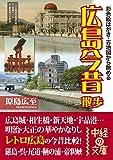 広島今昔散歩 今昔散歩シリーズ (中経の文庫)