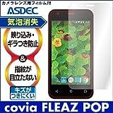 アスデック 【ノングレアフィルム3】 covia FLEAZ POP 専用ノングレア液晶保護フィルム3 SIMフリー NGB-CPL42A