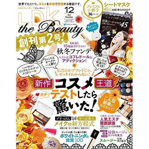 LDK the Beauty 2017年 12 月号 [雑誌]