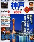 神戸ベストガイド 2009年版 (SEIBIDO MOOK BEST GUIDE 13) 画像