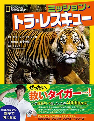 ミッション・トラ・レスキュー (ナショナル ジオグラフィック キッズ)
