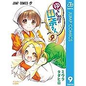 ゆらぎ荘の幽奈さん 9 (ジャンプコミックスDIGITAL)