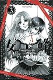 女王蜂~Vampire Queen Bee~(3) (講談社コミックス)