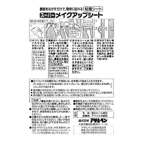 アサヒペン AP スーパーメイクアップシート 45cmX2m S2-A23 [3235]