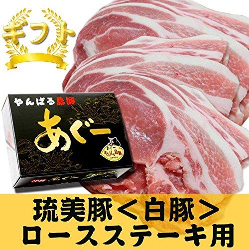 ギフト 山原豚(琉美豚) ≪白豚≫ ロース ステーキ用 120g×10枚 フレッシュミートがなは 赤身が多く高タンパク 脂身が甘く低カロリーな沖縄県産豚肉