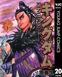 [原泰久]のキングダム 20 (ヤングジャンプコミックスDIGITAL)