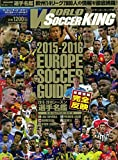 ヨーロッパサッカーガイド 2015-16シーズン 選手名鑑完全版 2015年 10月号 [雑誌] (WSK増刊) -