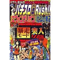 漫画パチスロ大連勝 Rush ! (ラッシュ) 2007年 10月号 [雑誌]