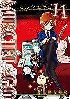 ムルシエラゴ(11) (ヤングガンガンコミックス)