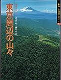 東京周辺の山々 (新版・空撮登山ガイド)