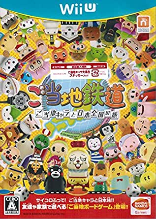 Wii U ご当地鉄道~ご当地キャラと日本全国の旅~ (【初回限定特典】ご当地キャラ大集合ステッカー 同梱)