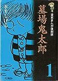 墓場鬼太郎 / 水木 しげる のシリーズ情報を見る