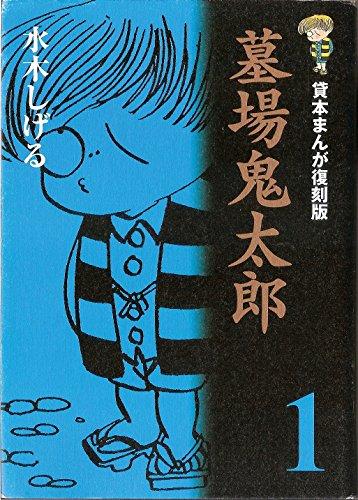 墓場鬼太郎 (1) (貸本まんが復刻版)の詳細を見る