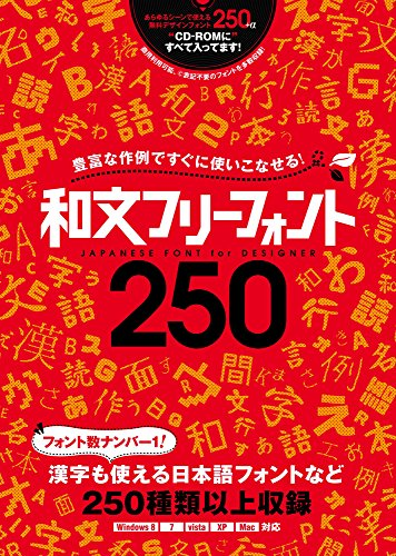 和文フリーフォント250 - 豊富な作例ですぐに使いこなせる!(CD-ROM付き)の詳細を見る