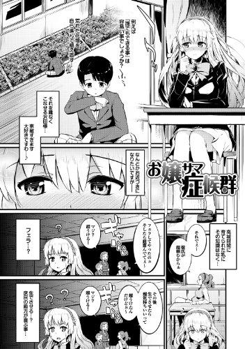 [森宮正幸] 初イキ☆しんどろーむっ