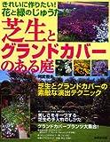 芝生とグランドカバーのある庭―きれいに作りたい!花と緑のじゅうたん