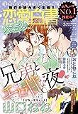 恋愛白書パステル2017年3月号 [雑誌] (ミッシィコミックス恋愛白書パステルシリーズ)