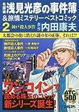 名探偵浅見光彦の事件簿&旅情ミステリーベストコミック 2 (AKITA TOP COMICS500)