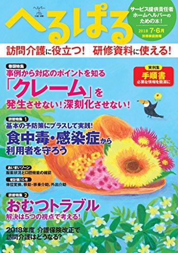 へるぱる2018-7・8月 (別冊家庭画報)