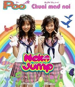 あにゃまる探偵キルミンずぅOP&ED主題歌「Poo/Chuai Mad Noi」