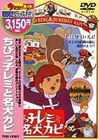 ちびっ子レミと名犬カピ [DVD]