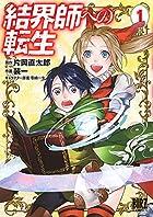 結界師への転生 第01巻