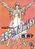 真夜中のMidnight (PFコミックス)